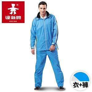 【達新牌】凱麗二件式雨衣套裝-男款