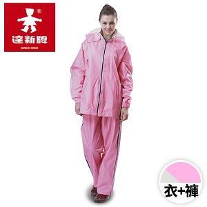 【達新牌】凱麗二件式雨衣套裝-女款