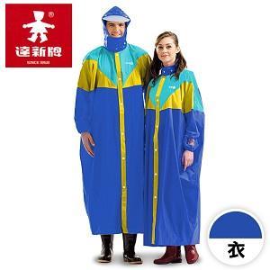 【達新牌】創意家前開式雨衣-寶藍