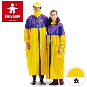 【達新牌】創意家前開式雨衣-亮黃