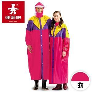 【達新牌】創意家前開式雨衣-桃紅