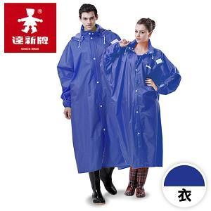 【達新牌】達新馳素色前開式雨衣-深藍