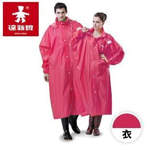 【達新牌】達新馳素色前開式雨衣-桃紅