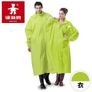 【達新牌】達新馳素色前開式雨衣-果綠