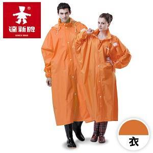 【達新牌】達新馳素色前開式雨衣-鮮橘