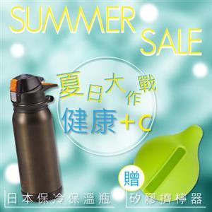 【日本】TREKcharger彈蓋式保溫瓶-咖啡色(贈矽膠擠檸器)
