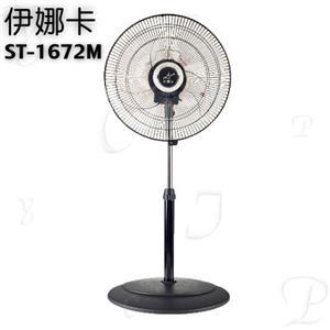 《限時出清》伊娜卡【16吋】3D立體擺頭商業用扇ST-1672M