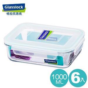 【Glasslock】強化玻璃微波保鮮盒 - 長方形1000ml (六入組)
