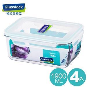 【Glasslock】強化玻璃微波保鮮盒 - 長方形1900ml (四入組)