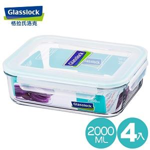 【Glasslock】強化玻璃微波保鮮盒 - 長方形2000ml (四入組)