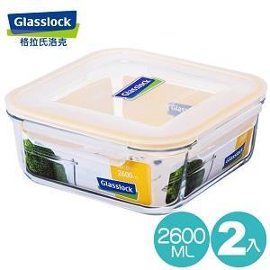 【Glasslock】強化玻璃微波保鮮盒 - 方形2600ml (二入組)
