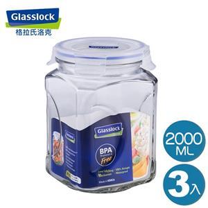 【Glasslock】2000ml保鮮罐 (三入組)
