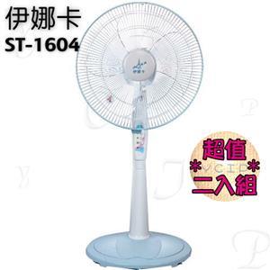 《1+1超值組》伊娜卡【16吋】立扇ST-1604