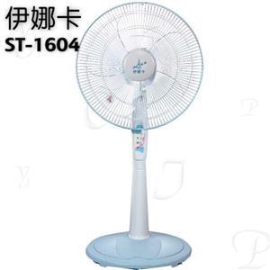 《限時出清》伊娜卡【16吋】立扇ST-1604