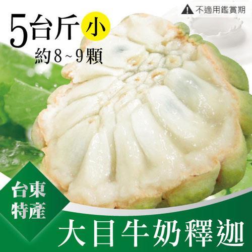 《預購》台東 大目牛奶釋迦【小】 5台斤X1盒(8-9顆)