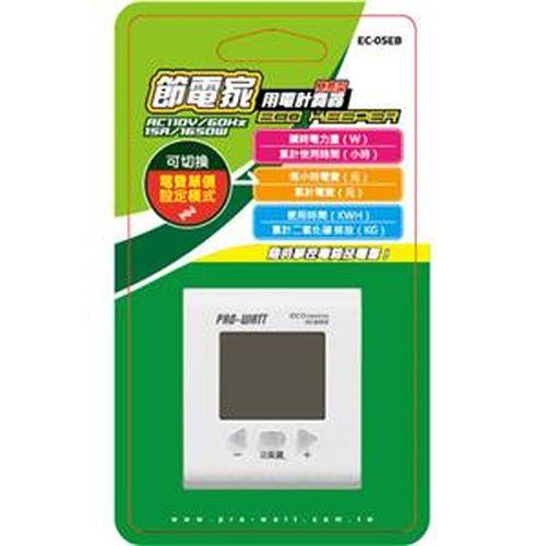PRO-WATT EC-05EB節電家簡易型用電計費器