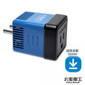 國外旅行用變壓器1600W/220變110V