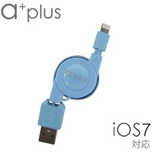 a+plus USB TO Apple Lightning資料傳輸/充電伸縮捲線(支援ios7)-藍色