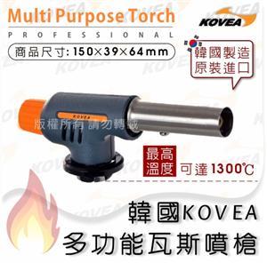 【韓國KOVEA】多功能瓦斯噴槍/噴火槍/噴燈(TKT-9607)