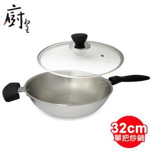 【廚皇】32cm五層複合金單把炒鍋 VT-B532