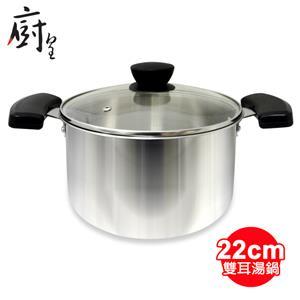 【廚皇】22cm五層複合金雙耳湯鍋 VT-B522
