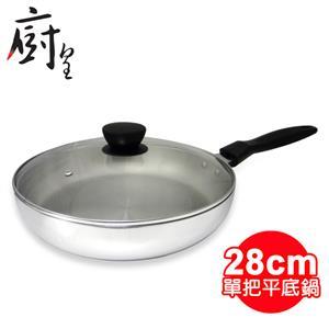 【廚皇】28cm五層複合金單把平底鍋 VT-B528