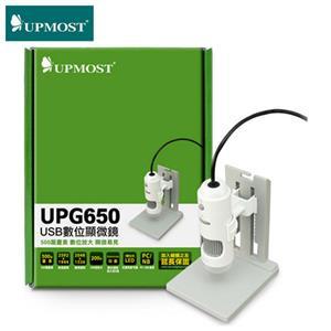【網購獨享優惠】UPMOST 登昌恆 UPG650 USB數位顯微鏡