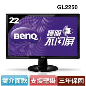 BenQ GL2250 22型 LED 不閃屏液晶螢幕