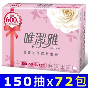 Virjoy唯潔雅 優質抽取式衛生紙150抽x72包/箱