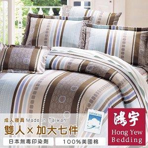 【鴻宇HongYew】大阪風潮雙人七件式全套床罩組/加大