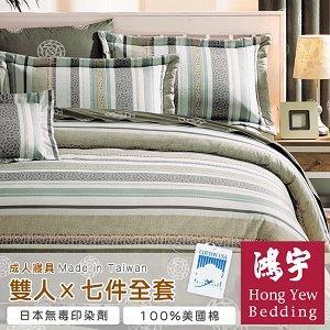 【鴻宇HongYew】澀谷回憶雙人七件式全套床罩組
