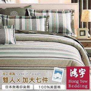 【鴻宇HongYew】澀谷回憶雙人七件式全套床罩組/加大