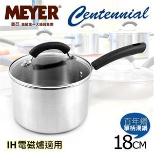 【MEYER】美國美亞百年鋼導磁單柄湯鍋 18CM(玻璃蓋)