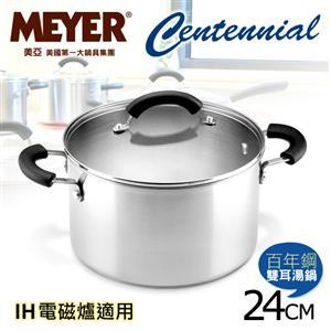 【MEYER】美國美亞百年鋼導磁雙耳湯鍋24CM(玻璃蓋)
