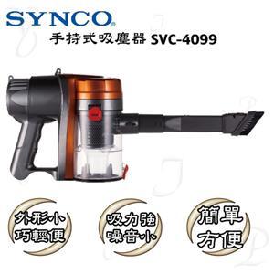 【SYNCO新格】手持式吸塵器 SVC-4099
