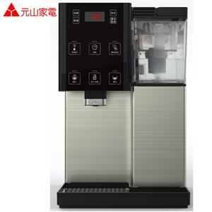 元山牌【7.1公升】觸控式濾淨溫熱開飲機 YS-826DW