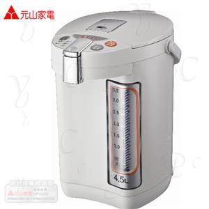 元山牌【4.5公升】電熱水瓶 YS-591AP