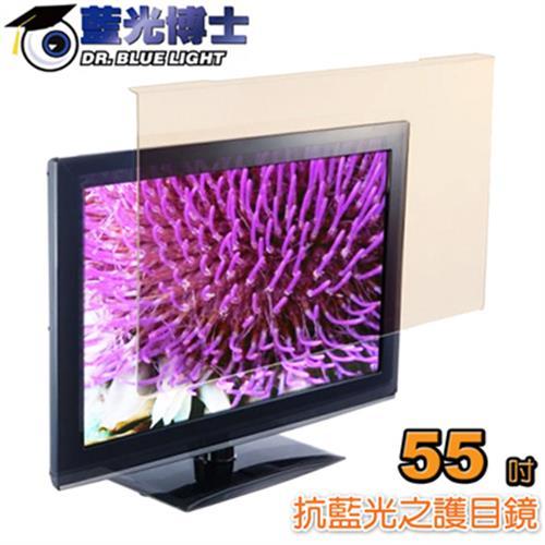 藍光博士【55吋】抗藍光液晶螢幕護目鏡 JN-55PLB