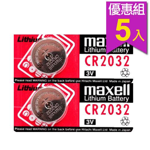 【優惠套餐-5入】maxell 水銀電池 CR2032