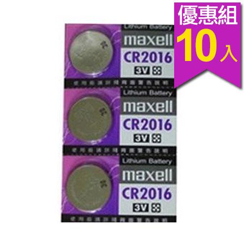 【優惠套餐-10入】maxell 水銀電池 CR2016