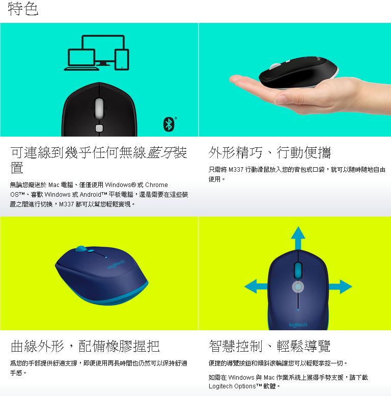 Logitech 羅技 M337 藍牙滑鼠|EcLife良興購物網