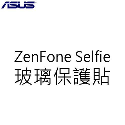 ASUS ZenFone Selfie 玻璃保護貼
