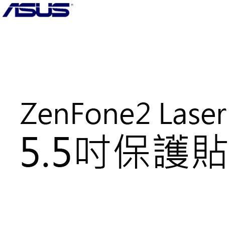 ASUS ZenFone2 Laser 5.5吋保護貼