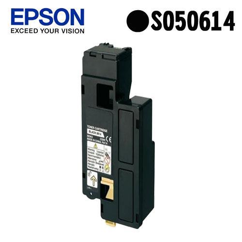 EPSON S050614 原廠黑色碳粉匣