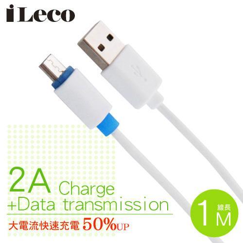iLeco 強化充電  MicroUSB線 100公分 白色