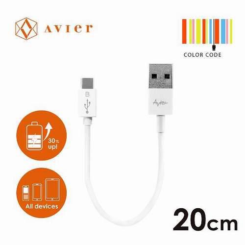 Avier MU2020-WT白 極速USB 2.0 Micro USB 充電傳輸線20cm