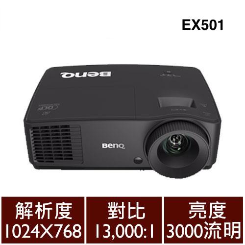 BenQ EX501 XGA 超值投影機