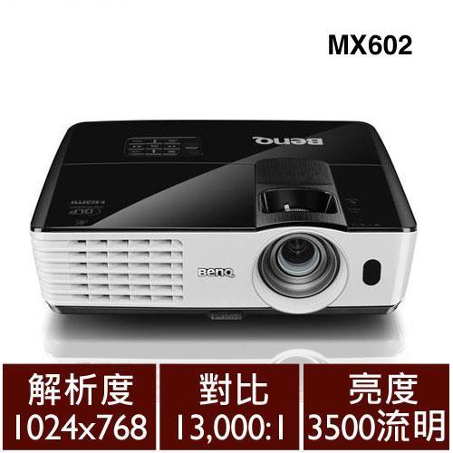 BenQ MX602 XGA 高亮商務投影機【下殺萬元↓原24900】