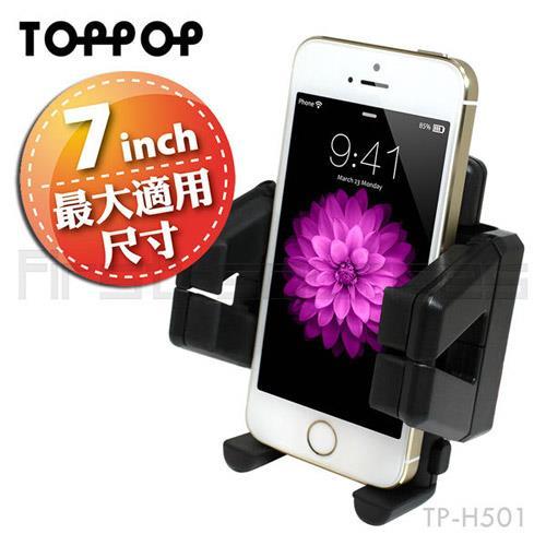 TOPPOP 冷氣孔式手機支架 TP-H501