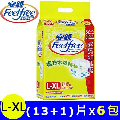 【安親】成人紙尿褲-超值經濟型 L~XL號 (13+1)片x6包/箱